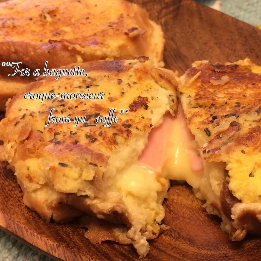 朝食にフランスパンでクロックムッシュ。