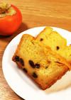しっとり♡HMで柿のパウンドケーキ