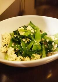 大体再現、MUJIカフェの小松菜の白和え