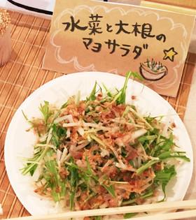 水菜と大根の和風マヨサラダ♪