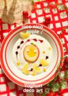 ニコニコ笑顔♪林檎のヨーグルトアート