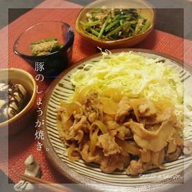 【肉料理】ご飯がモリモリ進む豚の生姜焼き