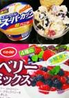 簡単手作りアイス