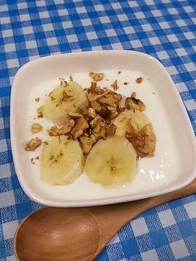 ★オメガ3脂肪酸♪バナナ胡桃ヨーグルト★