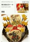 ポケモンXY誕生日ケーキ