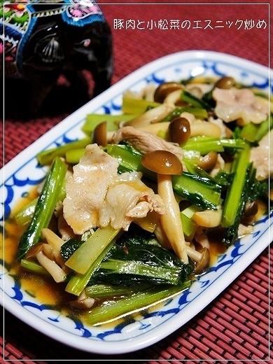 病みつき♪ 豚肉と小松菜のエスニック炒め