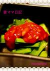 韓国風辛味噌・タデギ