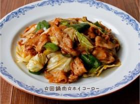 ☆回鍋肉☆〜ホイコーロー〜