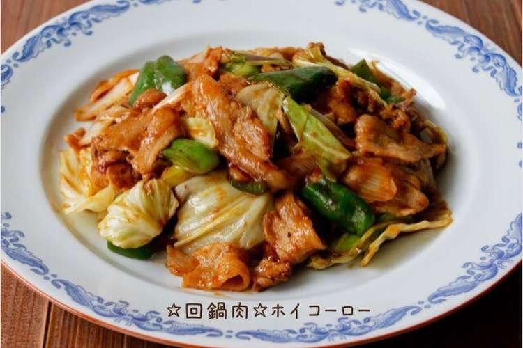 レシピ 回鍋肉
