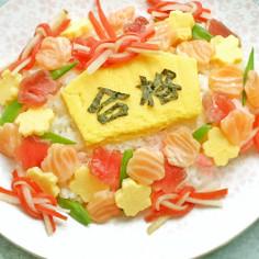 キット、サクラサク♪花開く合格ちらし寿司