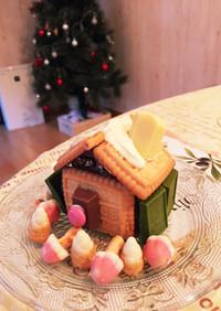 クリスマス★市販のお菓子で簡単お菓子の家