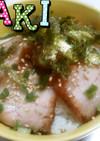 簡単♪焼豚(煮豚)丼☆