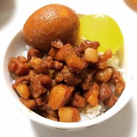 本場台湾的魯肉飯(ルーローハン)。