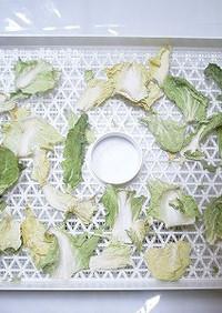 食品乾燥機で作る干し白菜(干し野菜)