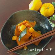<冬至に>かぼちゃの柚子煮の写真