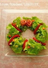 クリスマスに♪リースサラダ