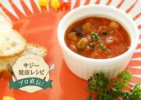アンチエイジング♪豆とトマトのスープ