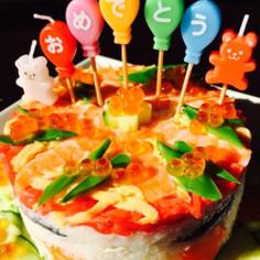 ☆超簡単☆俺からのバースデー寿司ケーキ♪