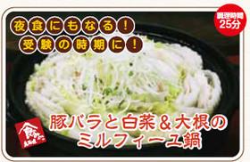 鳥取の豚バラと白菜&大根のミルフィーユ鍋