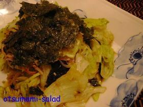 ピリ辛☆おつまみサラダ