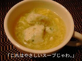 えびだんごのトロトロ卵とじスープ