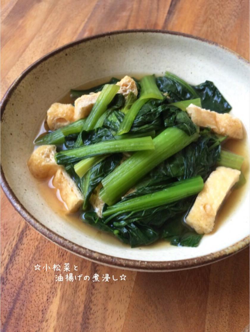 ☆小松菜と油揚げの煮浸し☆