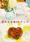 黒豆&栗DEチョコ