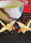 お茶のもてなし菓子✿鶴の砂糖せんべい