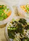 低糖質ダイエット★切干大根サラダ3種類