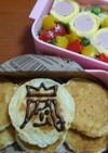 簡単!卵不使用 HMパンケーキde嵐弁当