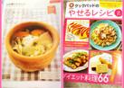 クック本掲載♡麺つゆdeお手軽けんちん汁
