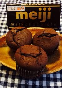 旦那さんへのチョコレートカップケーキ♪