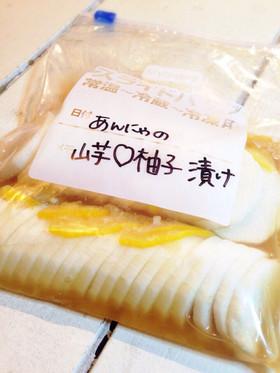 あんにゃの超簡単!山芋&柚子漬物♡