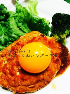 鶏胸肉で♡ヘルシー豆腐つくねハンバーグ
