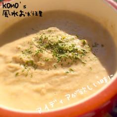 濃厚きのこのスープ 【温泉卵入り】