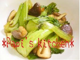 チンゲン菜×椎茸の中華炒め(*´∇`*)