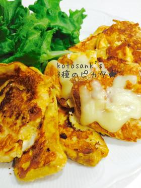 鶏胸肉で簡単ヘルシー♡3種のピカタ