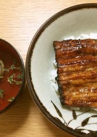 生うなぎでうな丼(グリルでの鰻の焼き方)