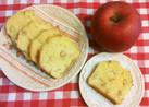 しっとり♪りんごのパウンドケーキ