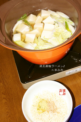 湯豆腐de塩ラーメン