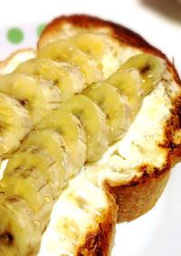 クリームチーズとバナナのトースト