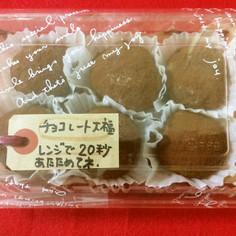 生チョコ大福【フォンダンショコラ風に】