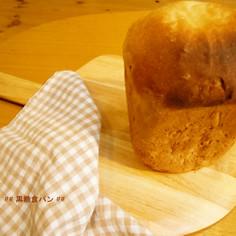 HBで♪ふわふわ黒糖食パン