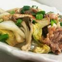 ポン酢で食べる☆牛バラと白菜の簡単炒め