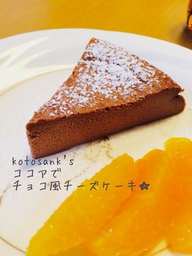 簡単ヘルシー♡ココアでチョコチーズケーキ