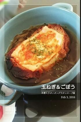玉ねぎ&牛蒡のうまみたっぷりスープ
