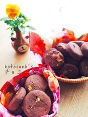 30分で激旨チョコナッツクッキー♡増量版の写真