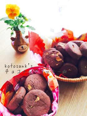 30分で激旨チョコナッツクッキー♡増量版