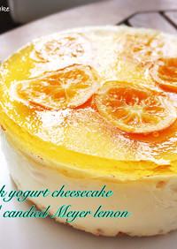 レモンチーズケーキ(ギリシャヨーグルト)