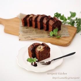 簡単♡チョコ&バナナ パウンドケーキ